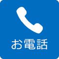 お電話でのお申し込みはコチラ 050-3786-4910